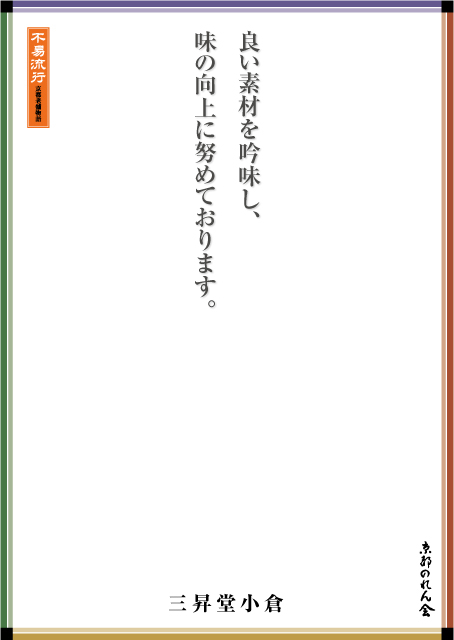 三昇堂小倉