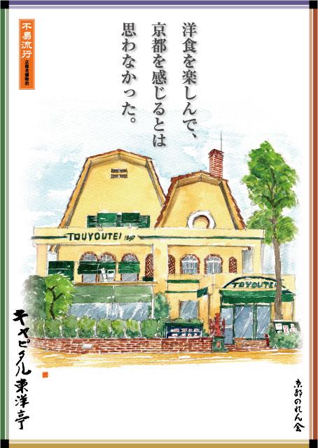 キャピタル東洋亭本店