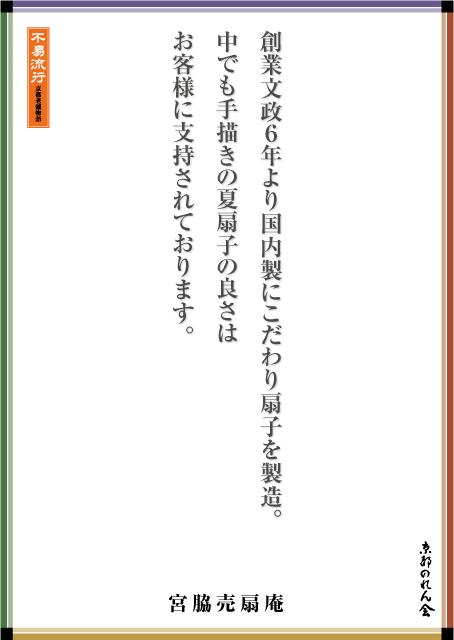 宮脇売扇庵