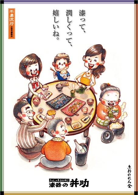 京漆器井助