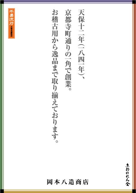 岡本八造商店