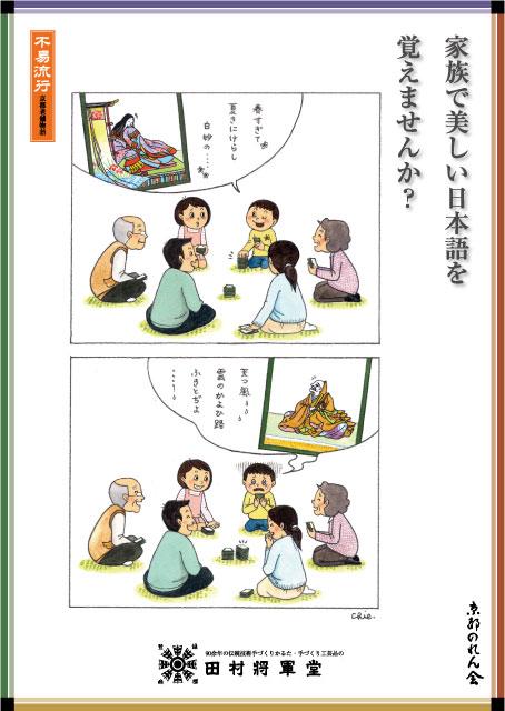 京都田村将軍堂