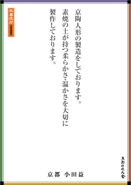 京都 小田益