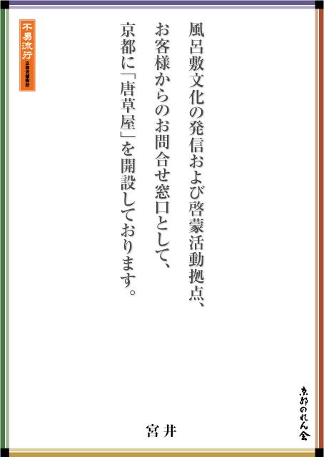 唐草屋(宮井)