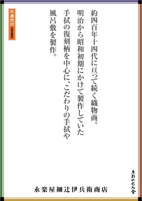 永楽屋細辻伊兵衛商店