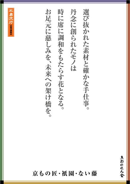 京もの匠・祇園・ない藤
