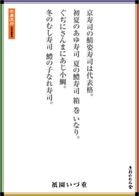 祇園いづ重