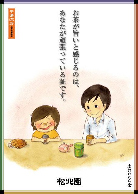松北園茶店