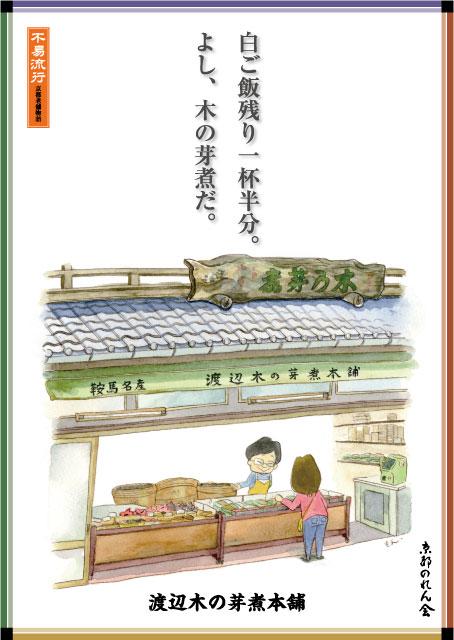 渡辺木の芽煮本舗